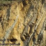 Геология, Скальные грунты слабовыветрелые
